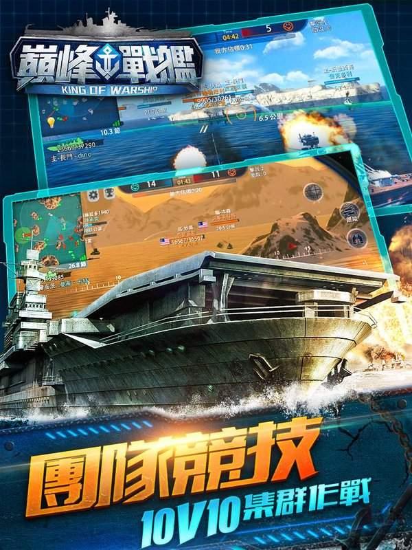 巔峰戰艦:進擊的航母截图7