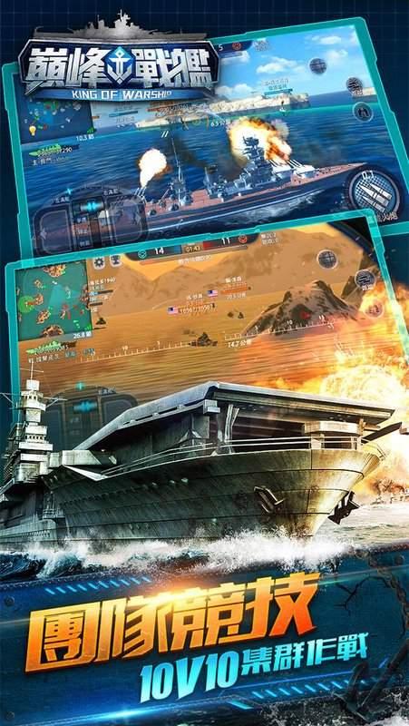 巔峰戰艦:進擊的航母截图8