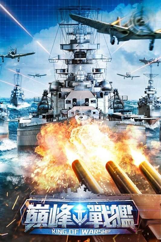 巔峰戰艦:進擊的航母截图9