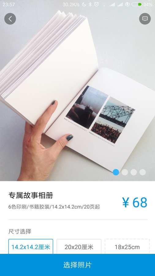 相册冲印组件截图1