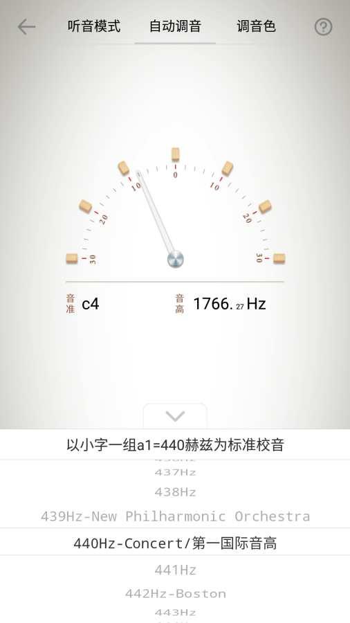 古筝调音器截图2