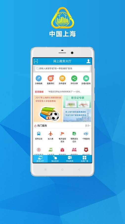 中国上海截图0