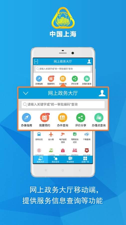 中国上海截图1
