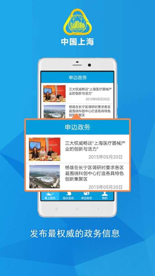 中国上海截图2