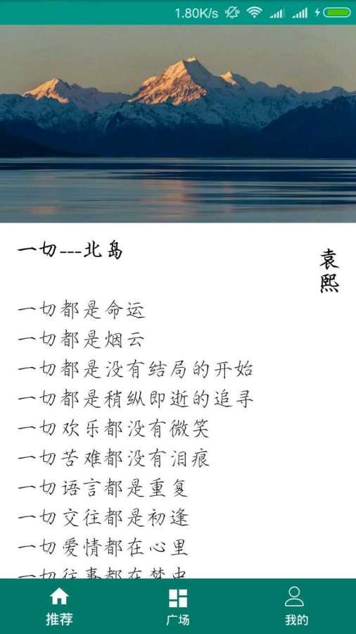 诗词会友截图1