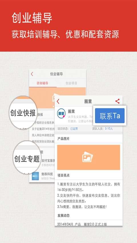 江苏智慧平台