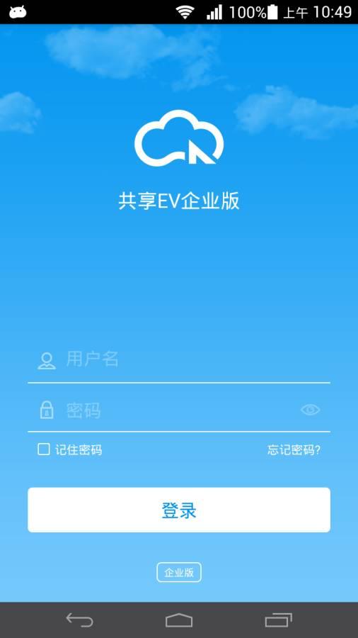 共享EV企业版