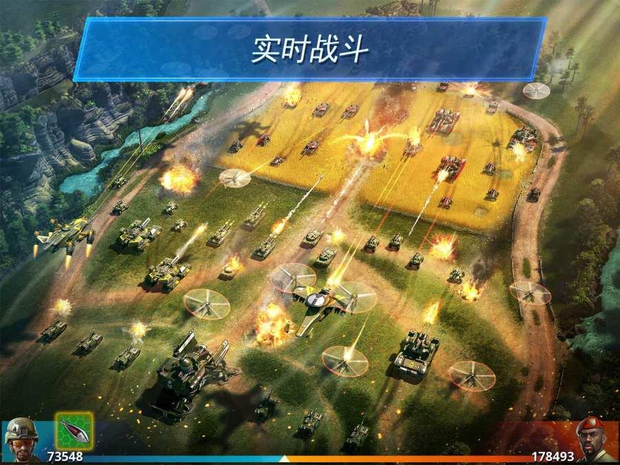 战争星球Online:世界争霸截图1