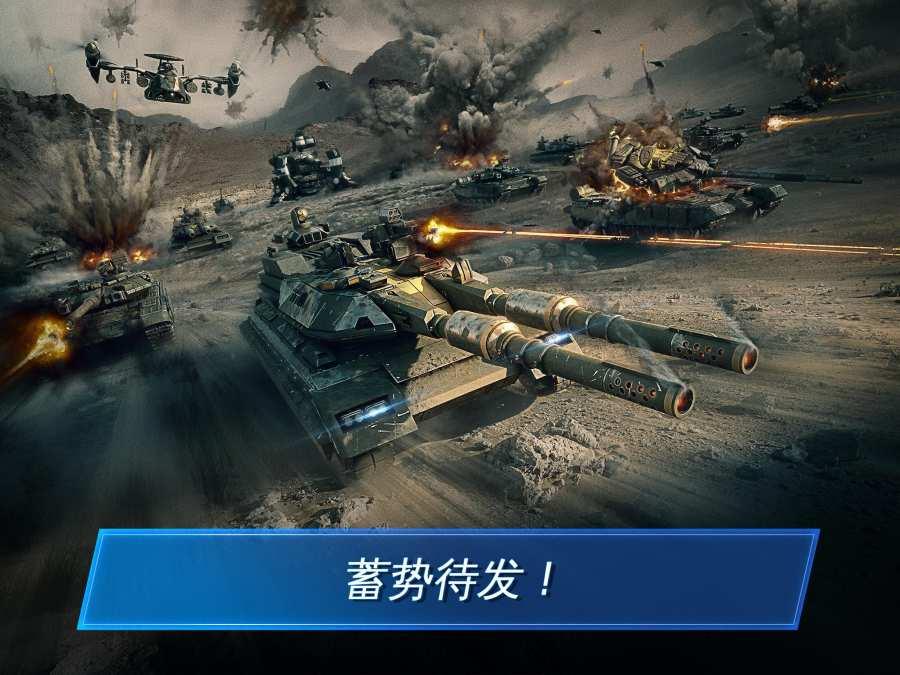 战争星球Online:世界争霸截图2