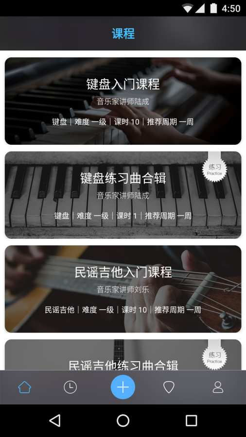 音乐家截图2