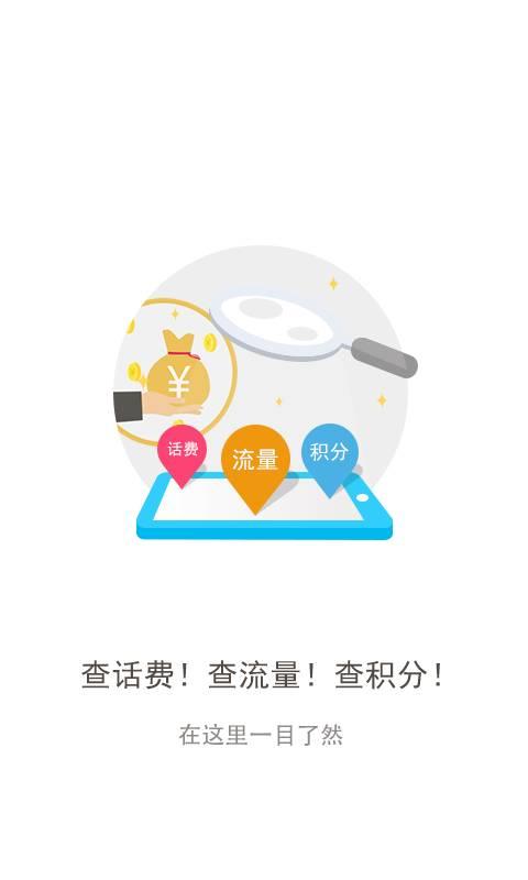 重庆联通截图0