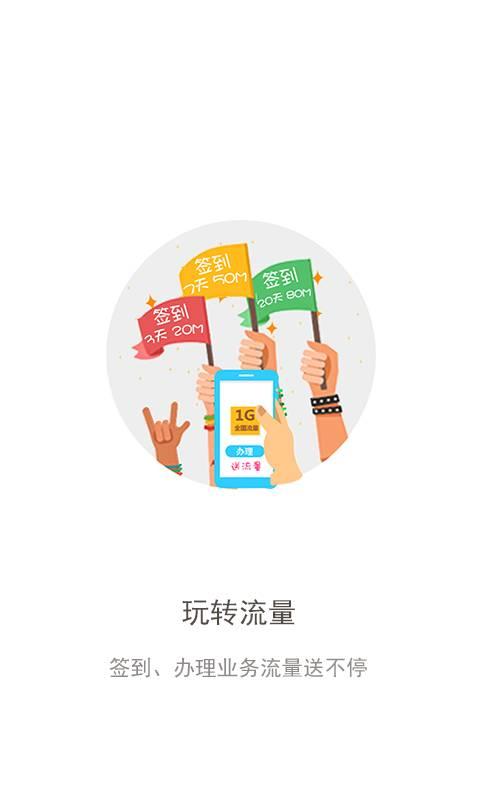 重庆联通截图2