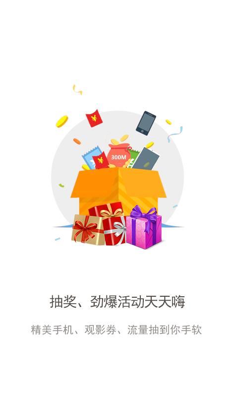 重庆联通截图3