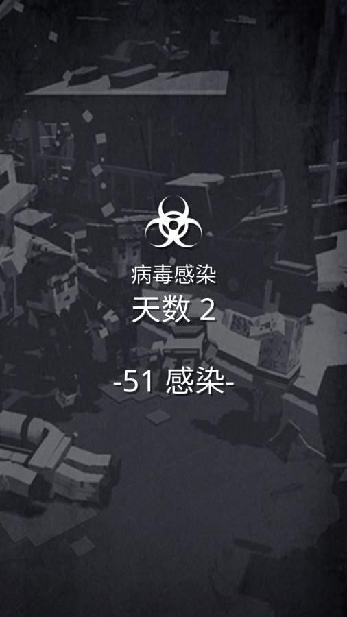 零号僵尸截图4