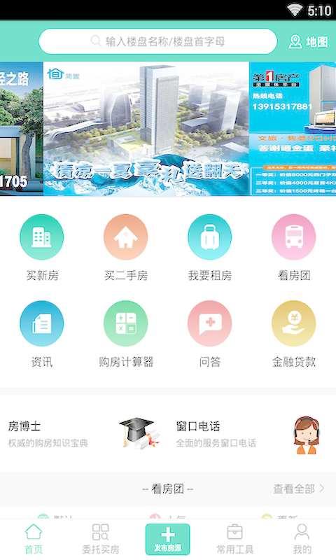 江阴第一房产截图1