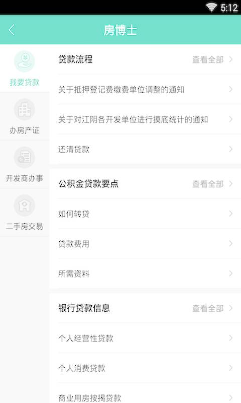 江阴第一房产截图3