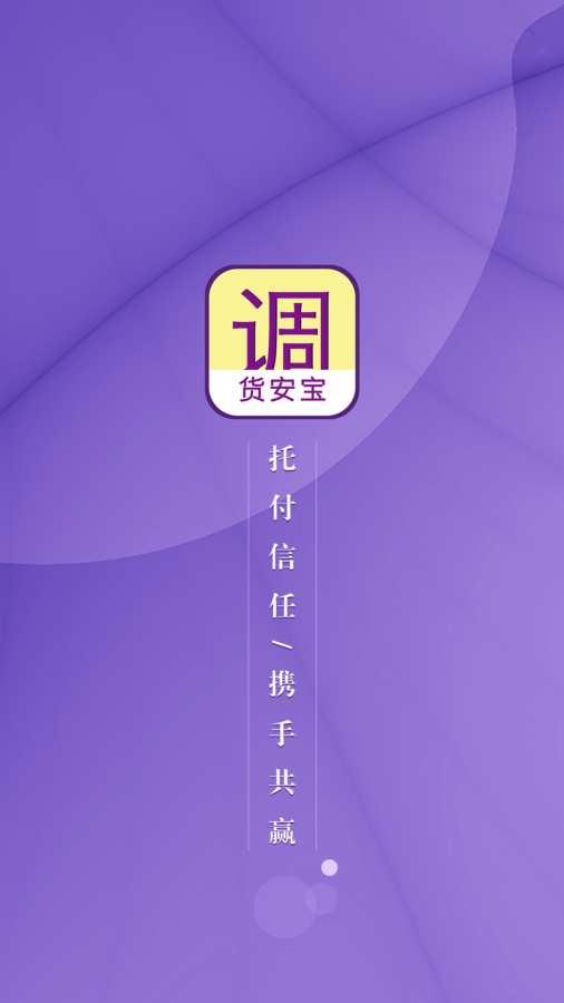 紫云企业调度