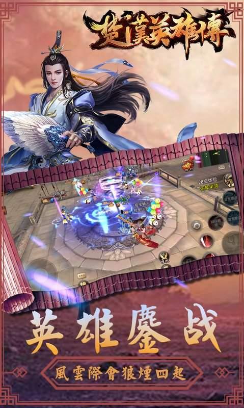 楚漢英雄傳——2017史詩級RPG熱門手遊新馬公測,即時PK大作全球首發