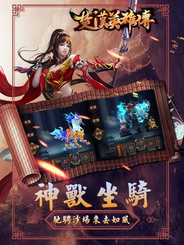 楚漢英雄傳——2017史詩級RPG熱門手遊新馬公測,即時PK大作全球首發截图2