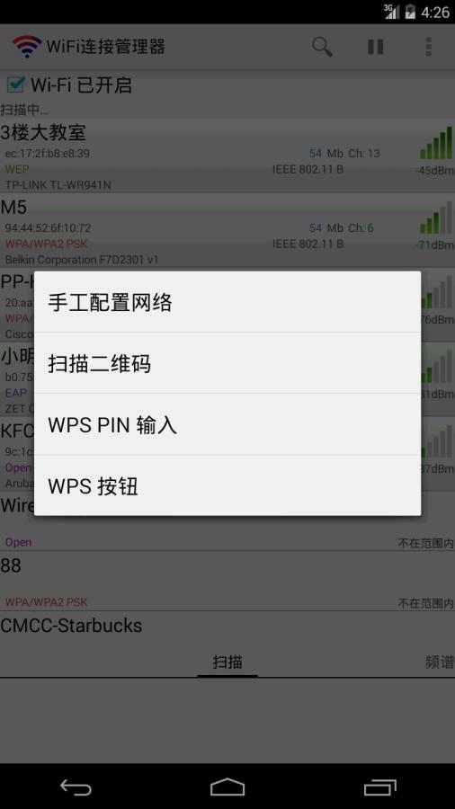 WiFi连接管理器截图3