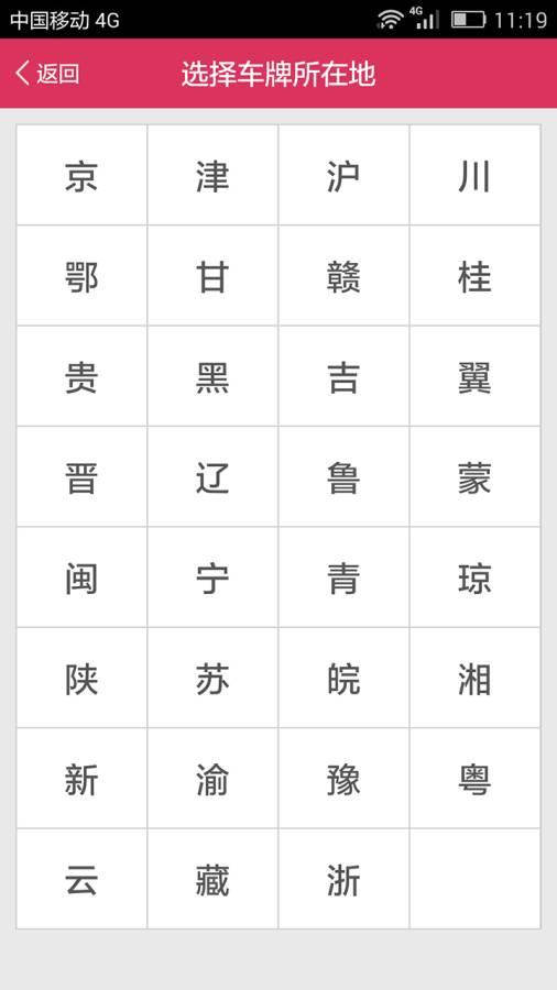 上海违章查询截图2