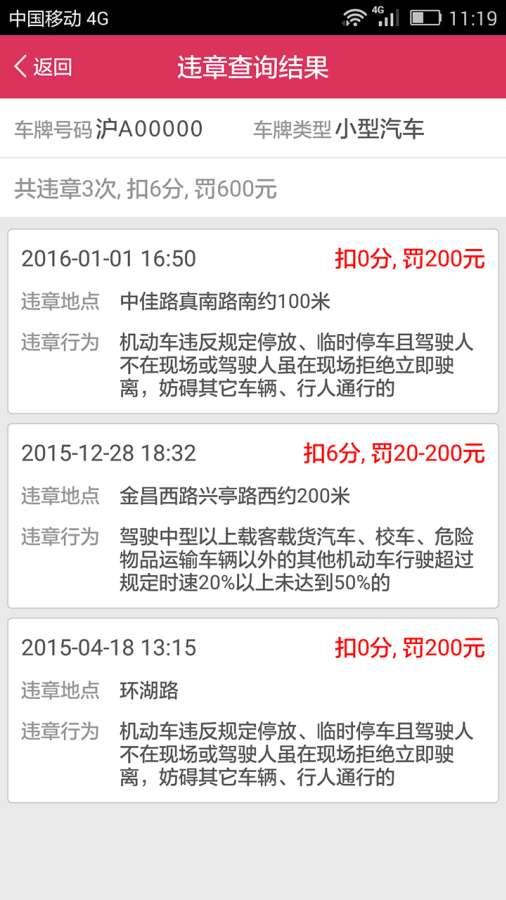 上海违章查询截图3