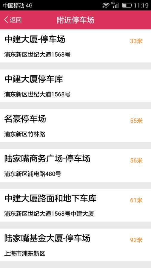 上海违章查询截图4