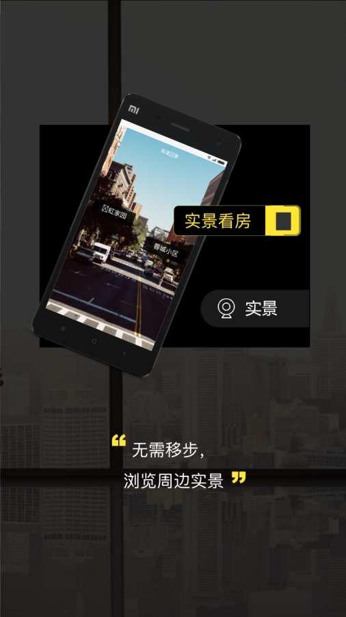 上海中原截图0