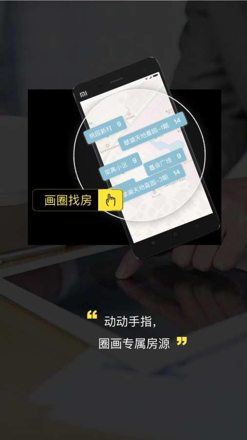 上海中原截图1