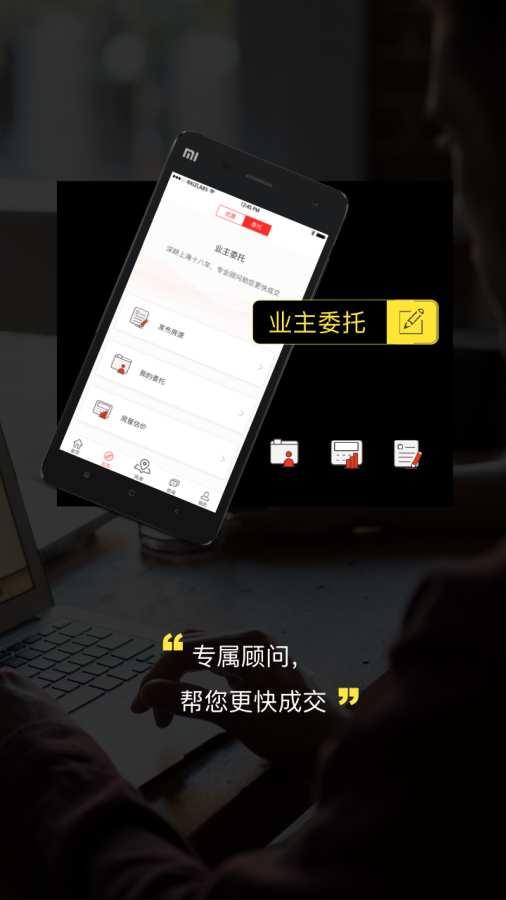 上海中原截图2