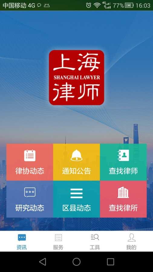 上海律师截图0
