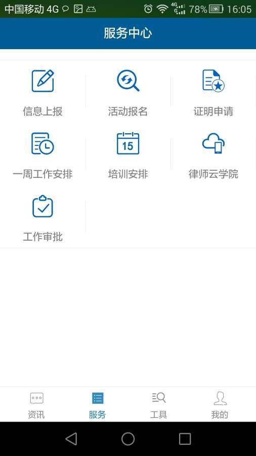 上海律师截图1