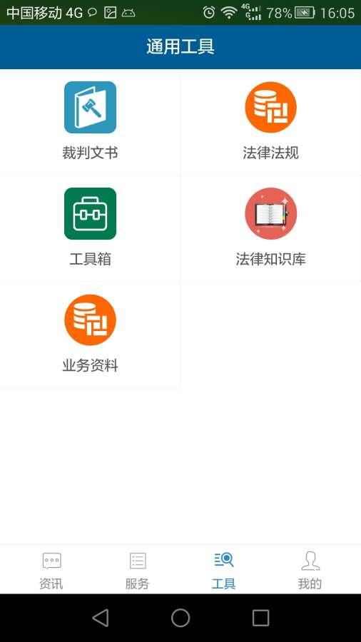 上海律师截图2
