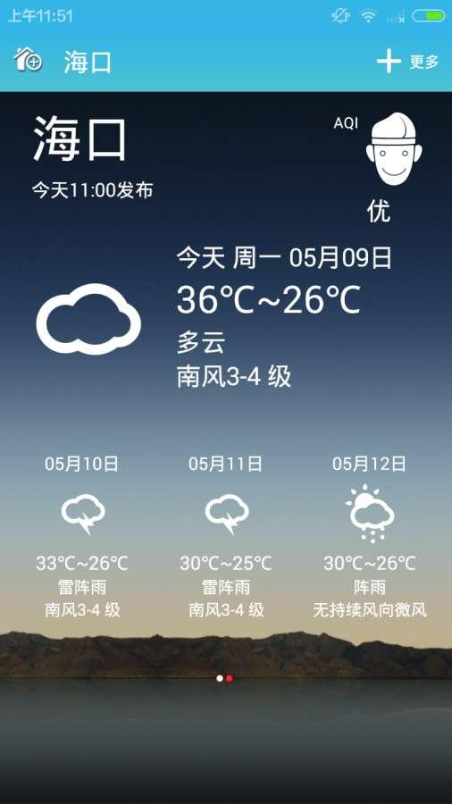 本地天气预报截图1