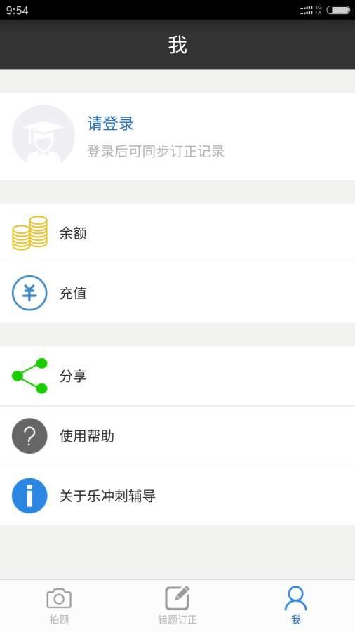 乐冲刺上海截图2