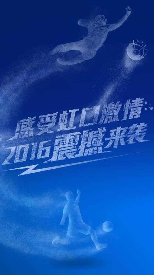 上海申花截图1