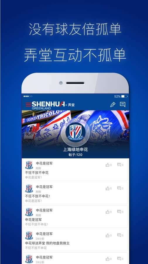 上海申花截图3