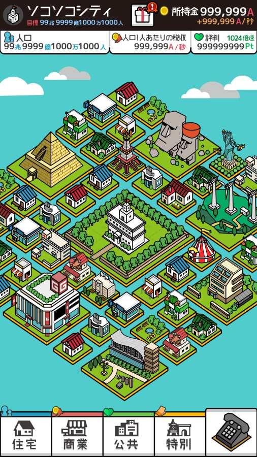 放置都市截图2