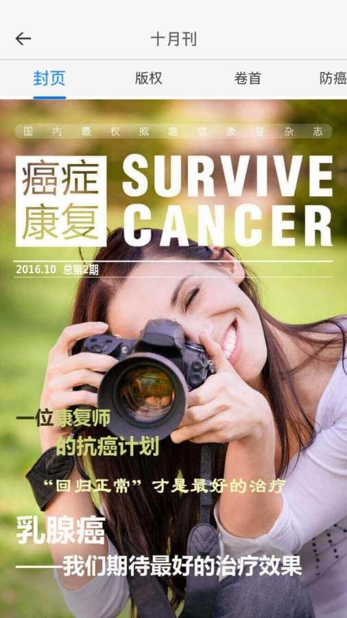癌症康复截图1