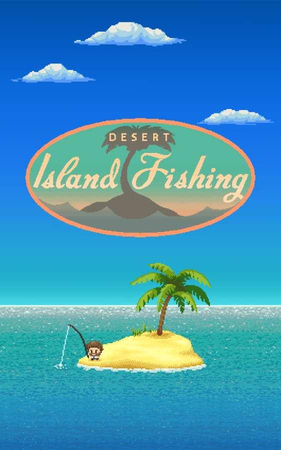 沙漠荒岛钓鱼乐截图3