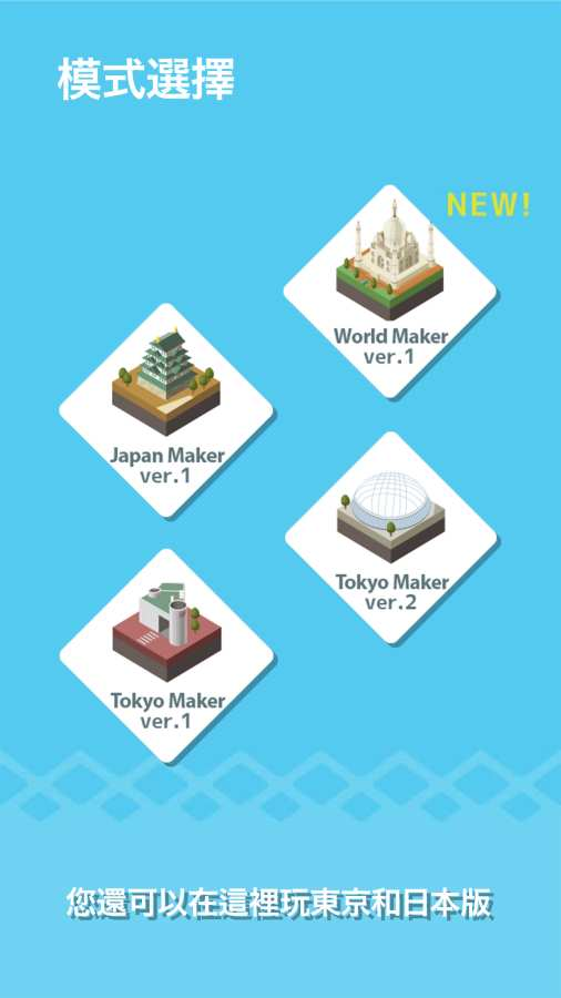 世界构造截图3