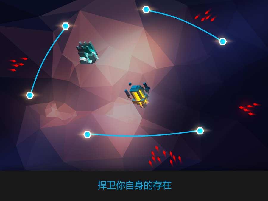光之水晶截图2
