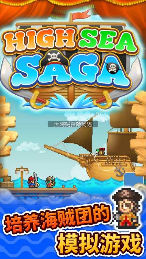 大海贼探险物语截图3