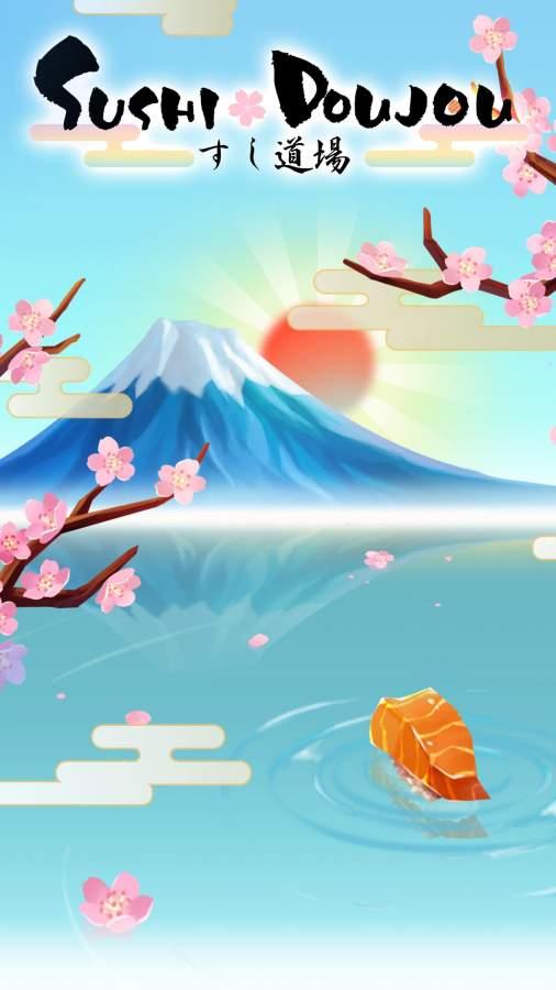 寿司道场-极上和风截图4