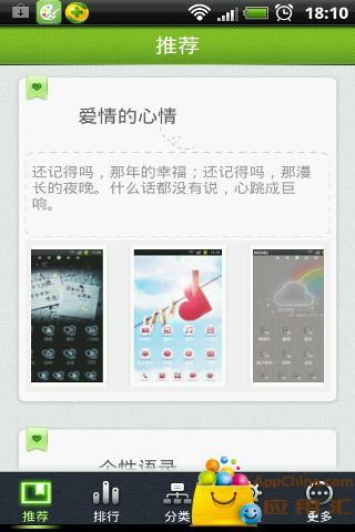 相亲相爱桌面主题—魔秀 工具 App-癮科技App