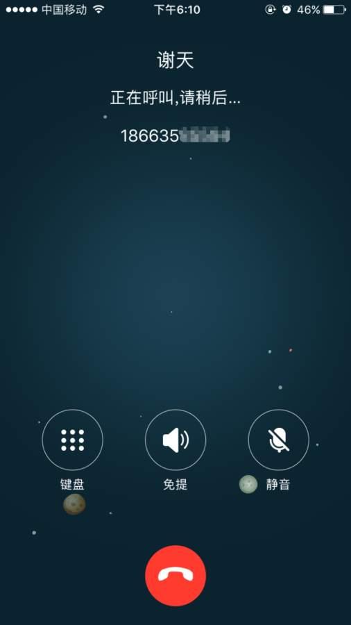 YOYO电话截图0