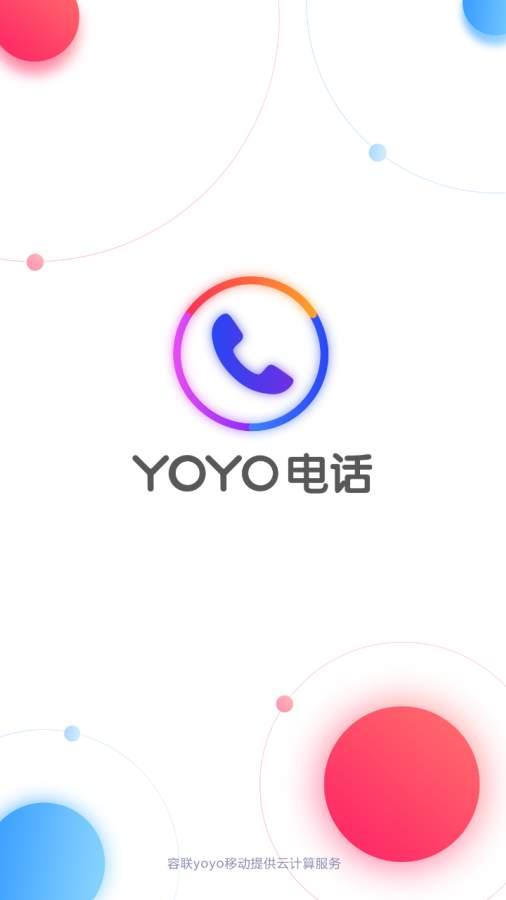 YOYO电话截图2