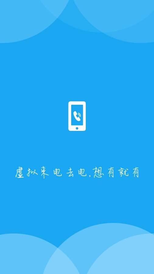手机虚拟来电