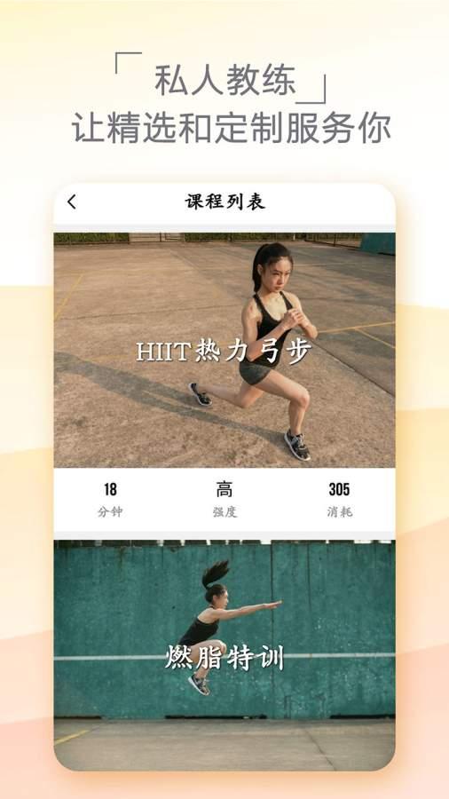 Try健身截图2