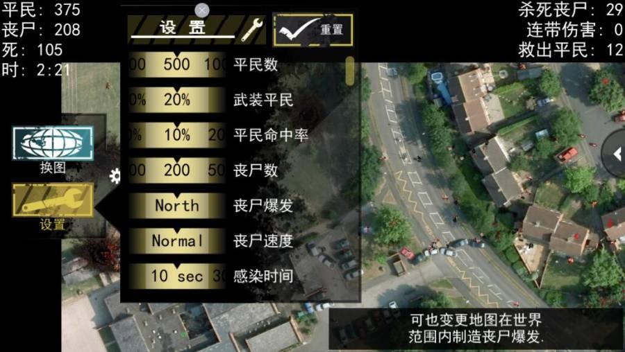 僵尸围城模拟器截图3
